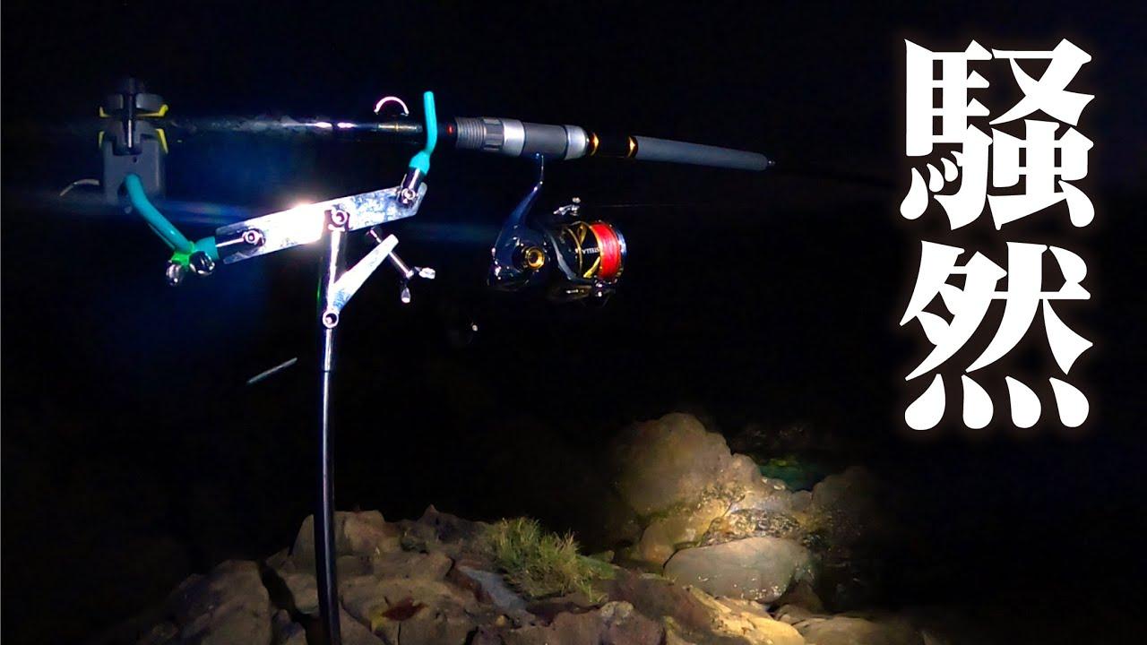 夜釣り初心者が再び磯の大物に挑んだ結果…