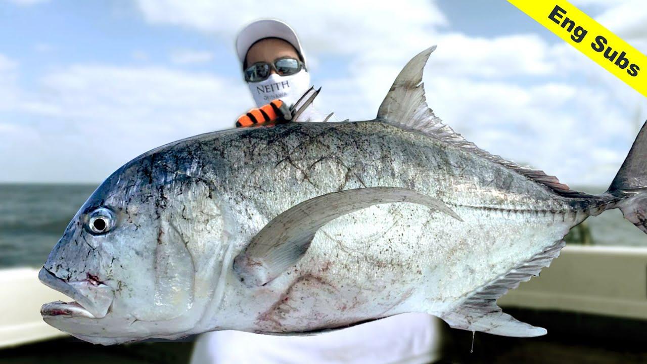 世界最高峰!沖縄GTフィッシング | Okinawa GT Fishing