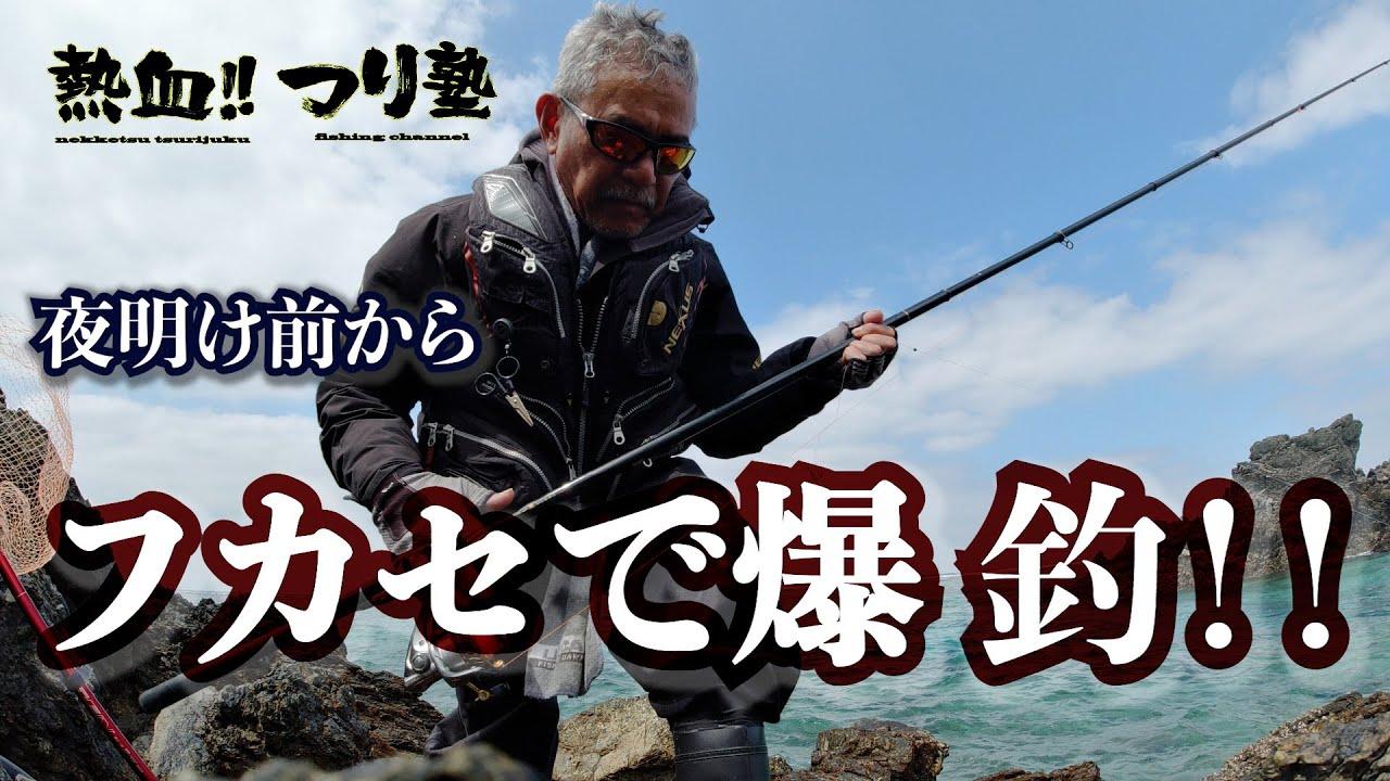 早朝の岩場 フカセ釣りで爆釣!