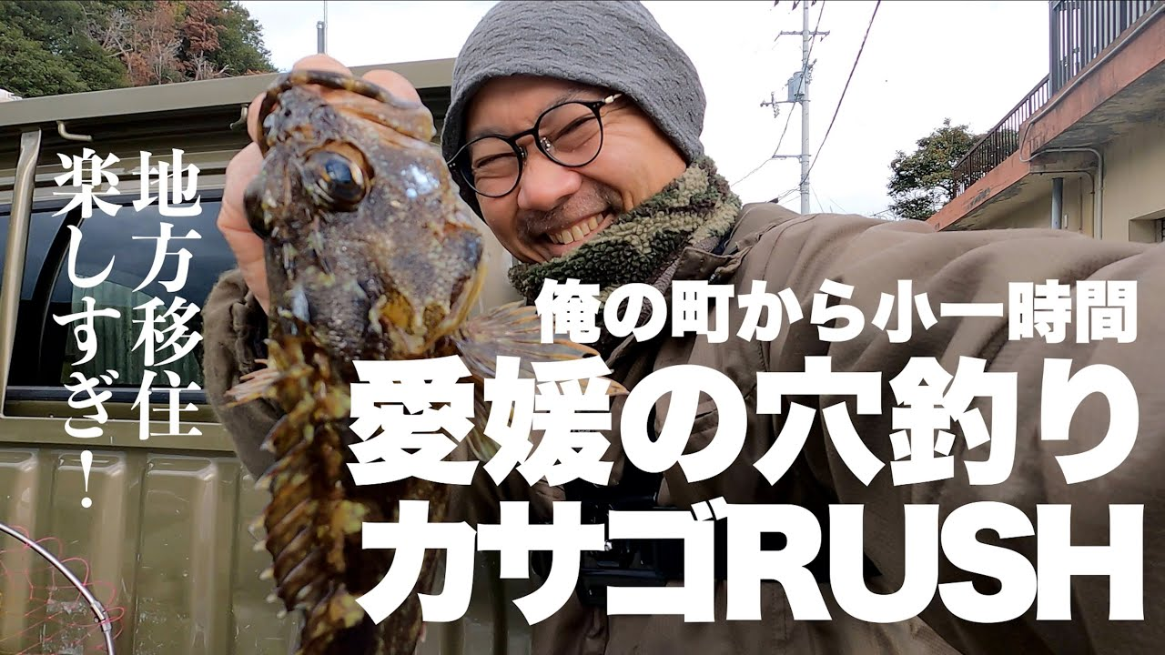 「宇和海で穴釣り大バトルだ!」【愛は勝つ】