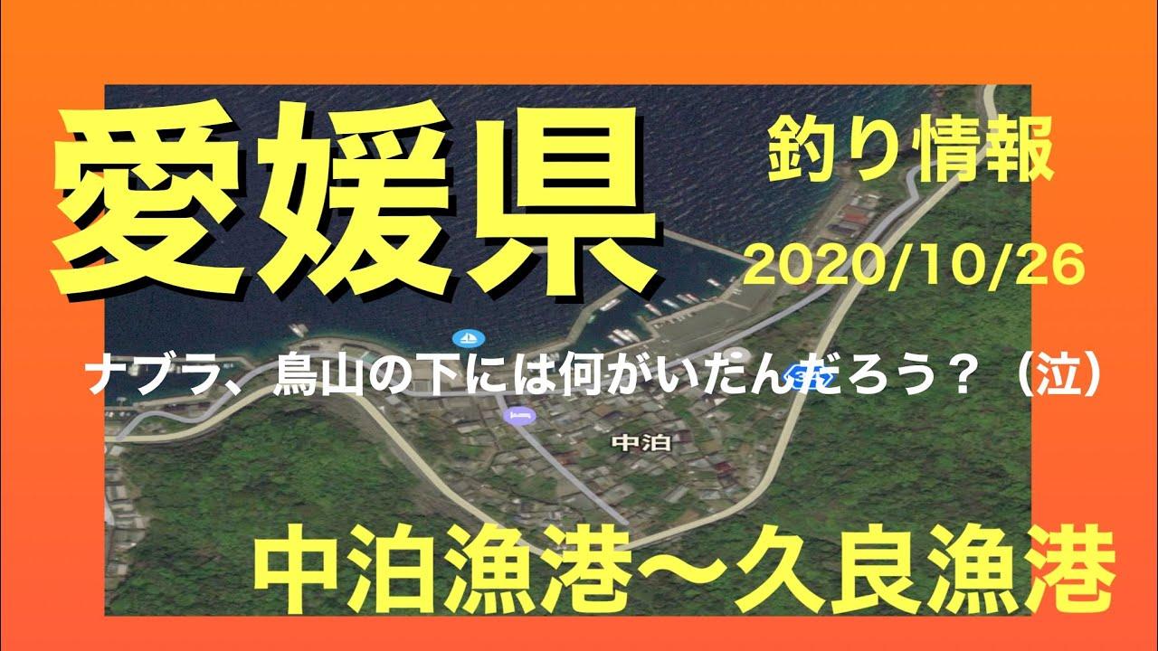 【釣り情報】中泊漁港〜久良漁港へ!2020/10/26