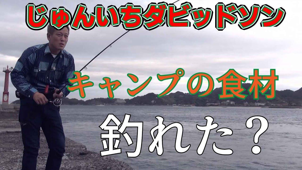 愛媛でキャンプじゅんいちダビッドソン!瀬戸内海で釣り!!