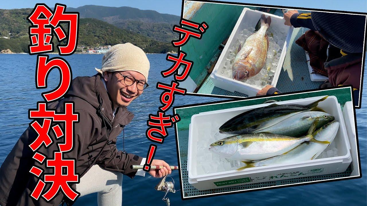 愛媛の海で釣り対決をしたら大物掛かりすぎたWWW