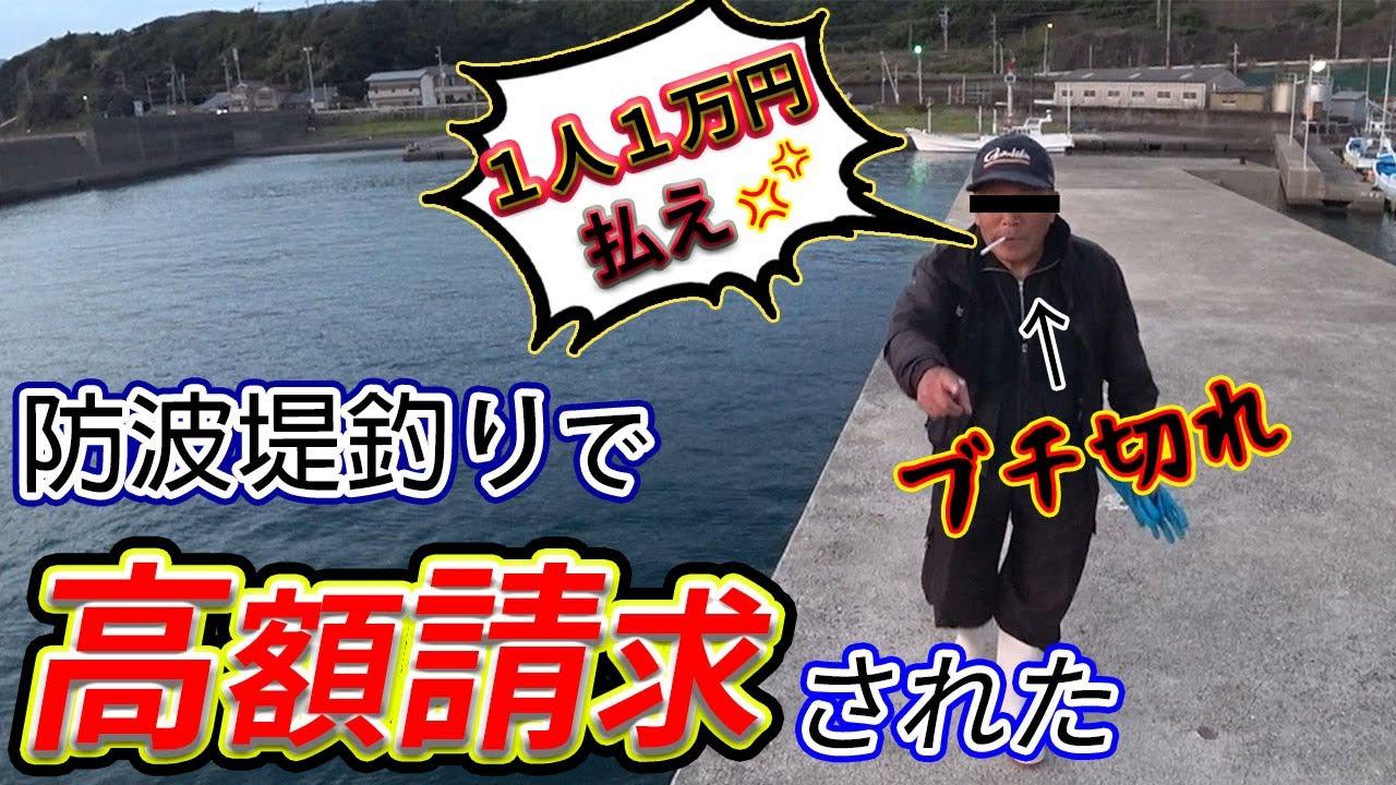 アオリイカを釣りに来たら、釣り場料金を請求された。