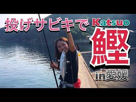 【釣りガール】愛媛県で投げサビキ!