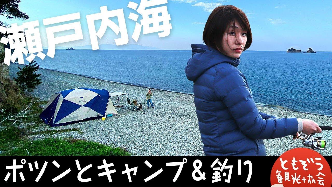 【海辺釣りキャンプ女子】海まで0分。脱キャンプ場