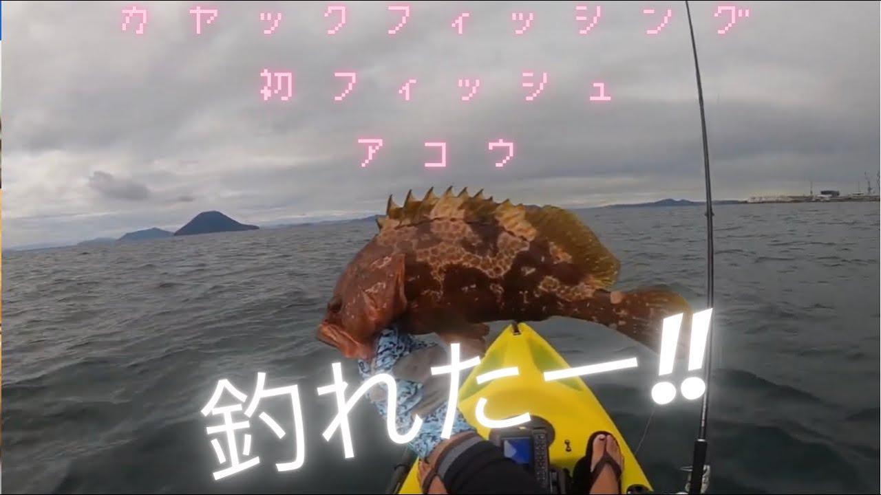 香川県発(初)カヤックフィッシング初投稿