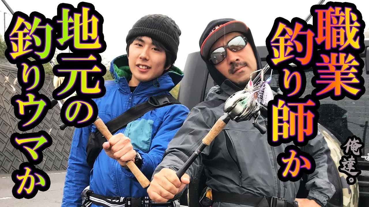 地元の名手vsバスプロ★釣り対決★