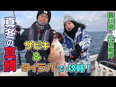 小豆島沖のタイラバサビキ(2021年1月30日)