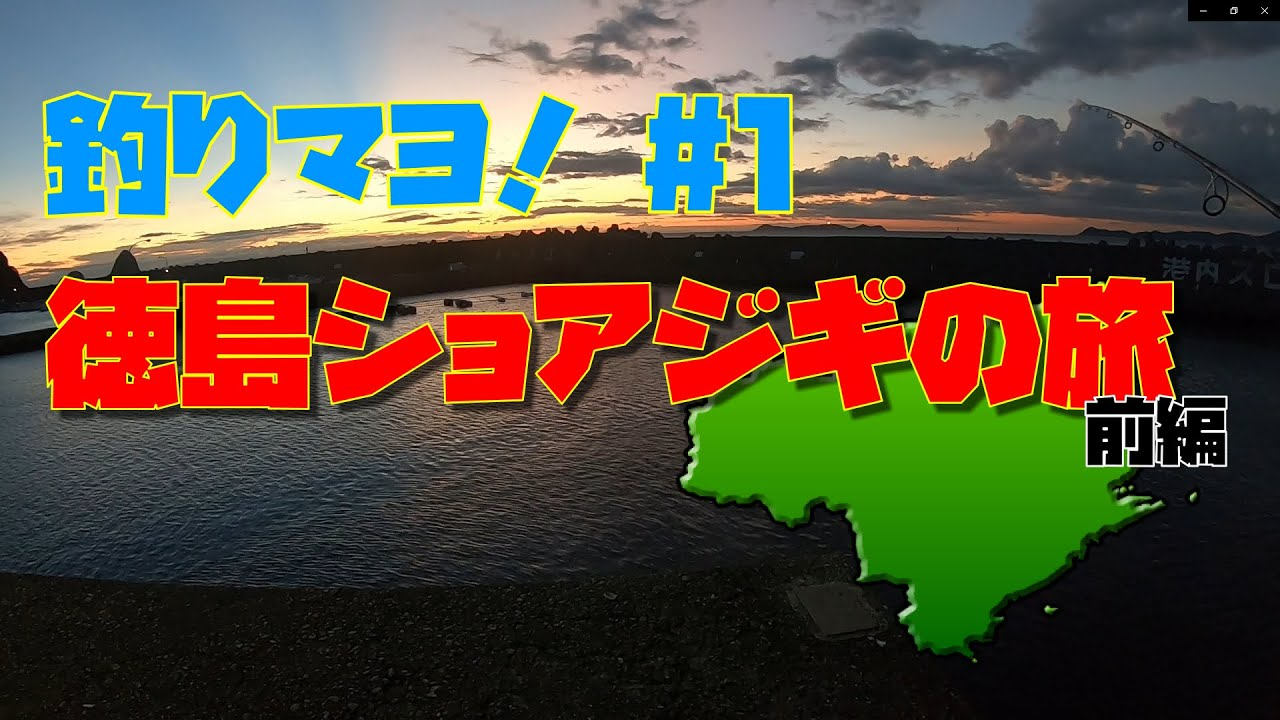 徳島ショアジギングの旅