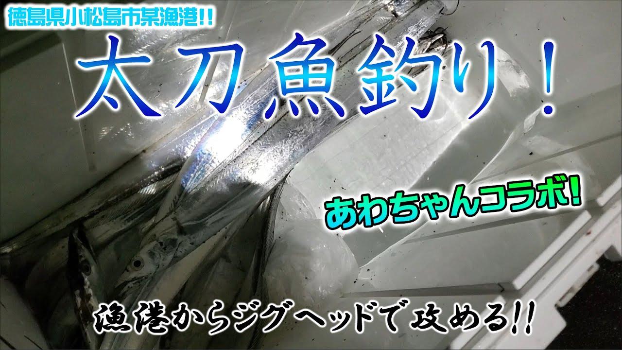 徳島県小松島で太刀魚釣り!