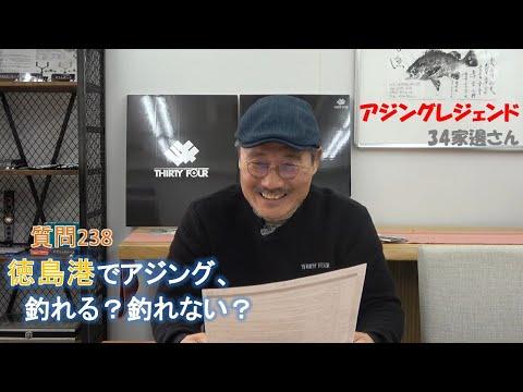 質問 :徳島港でアジは釣れるのか!?