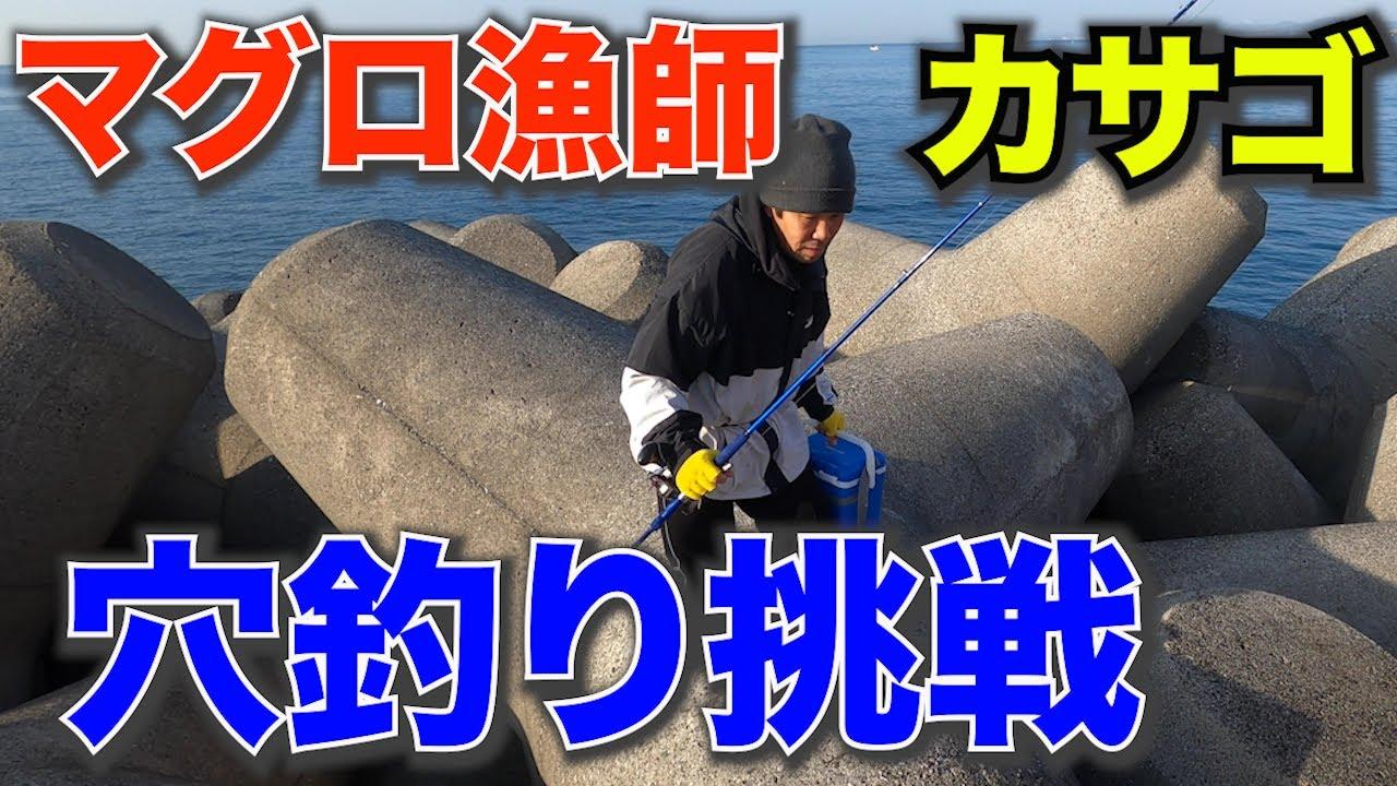 【穴釣り】ヤバめのマグロ漁師とガシラ・カサゴ釣り