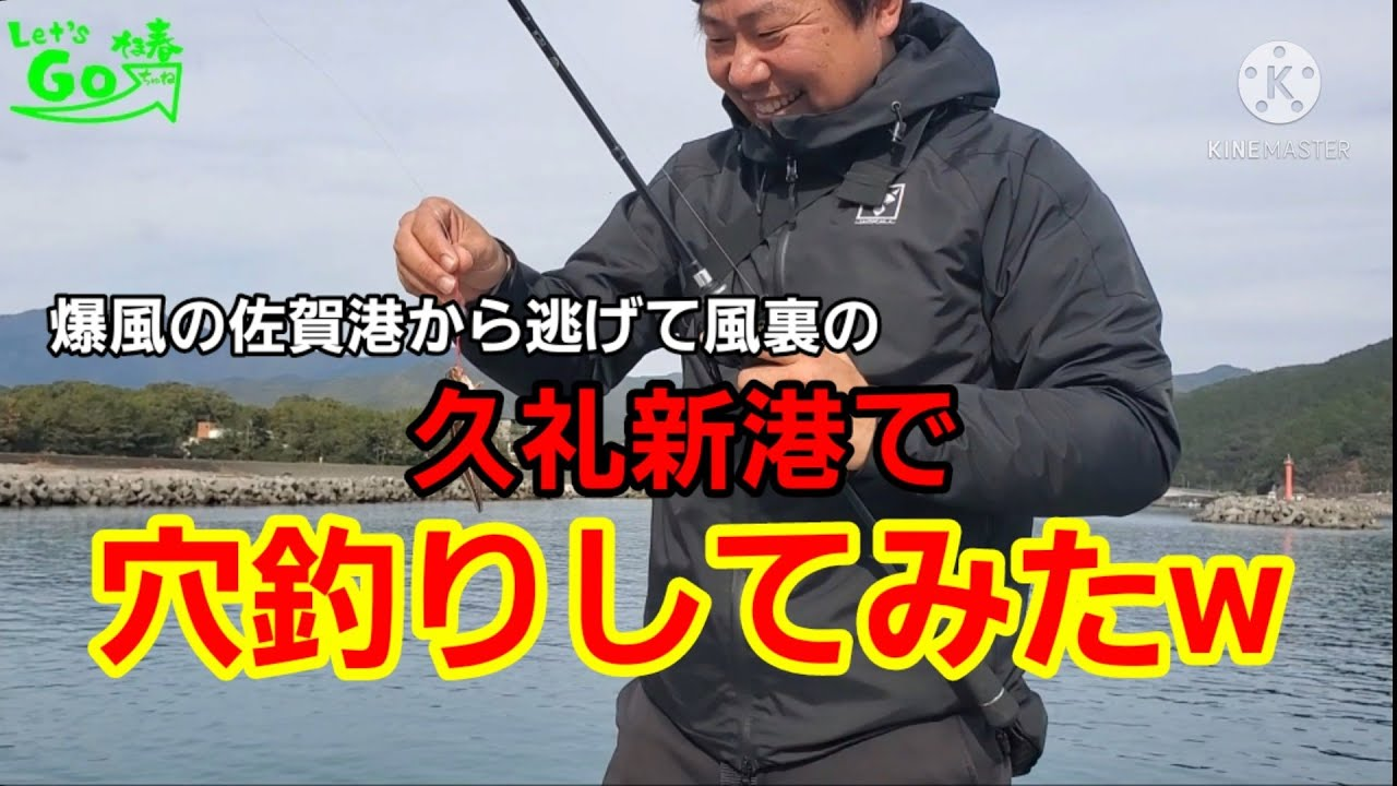 【穴釣り】久礼新港 Let's Go そま春+ちゅね
