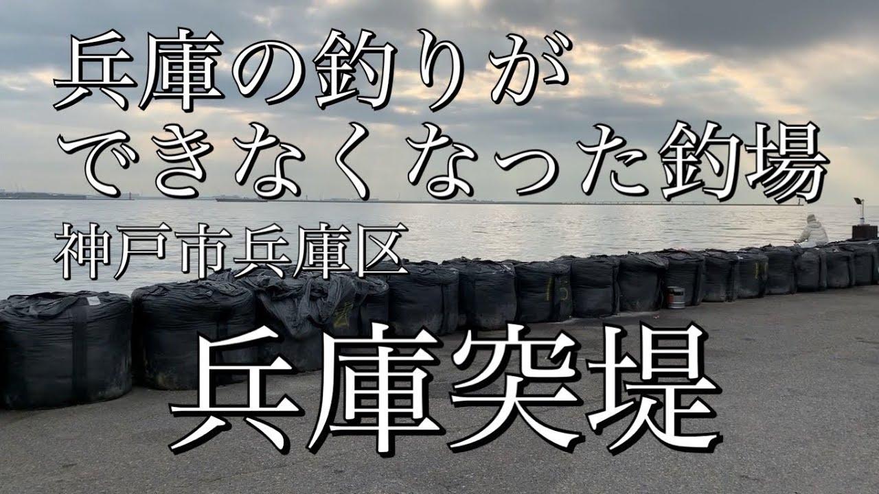 兵庫の釣り禁止になった釣場「兵庫突堤」