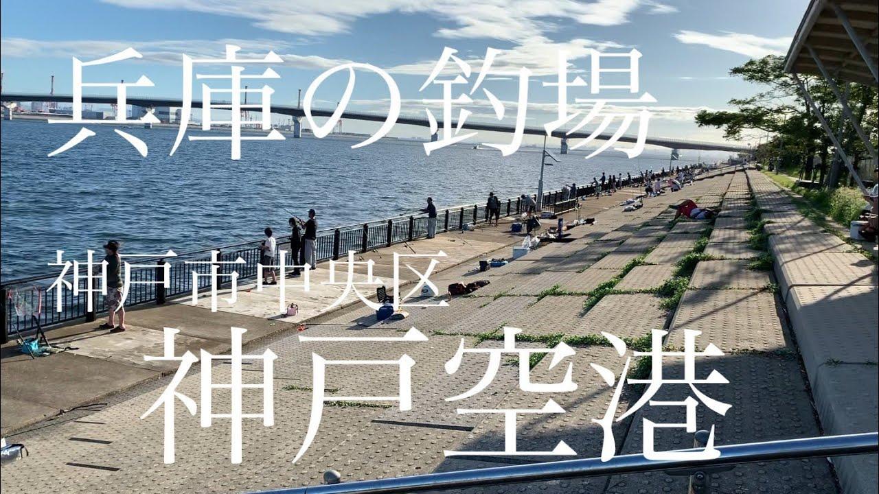 【釣場紹介】「神戸空港」神戸市中央区