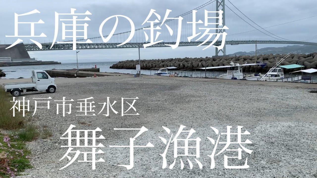 【釣場紹介】兵庫の釣場「舞子漁港」神戸市垂水区
