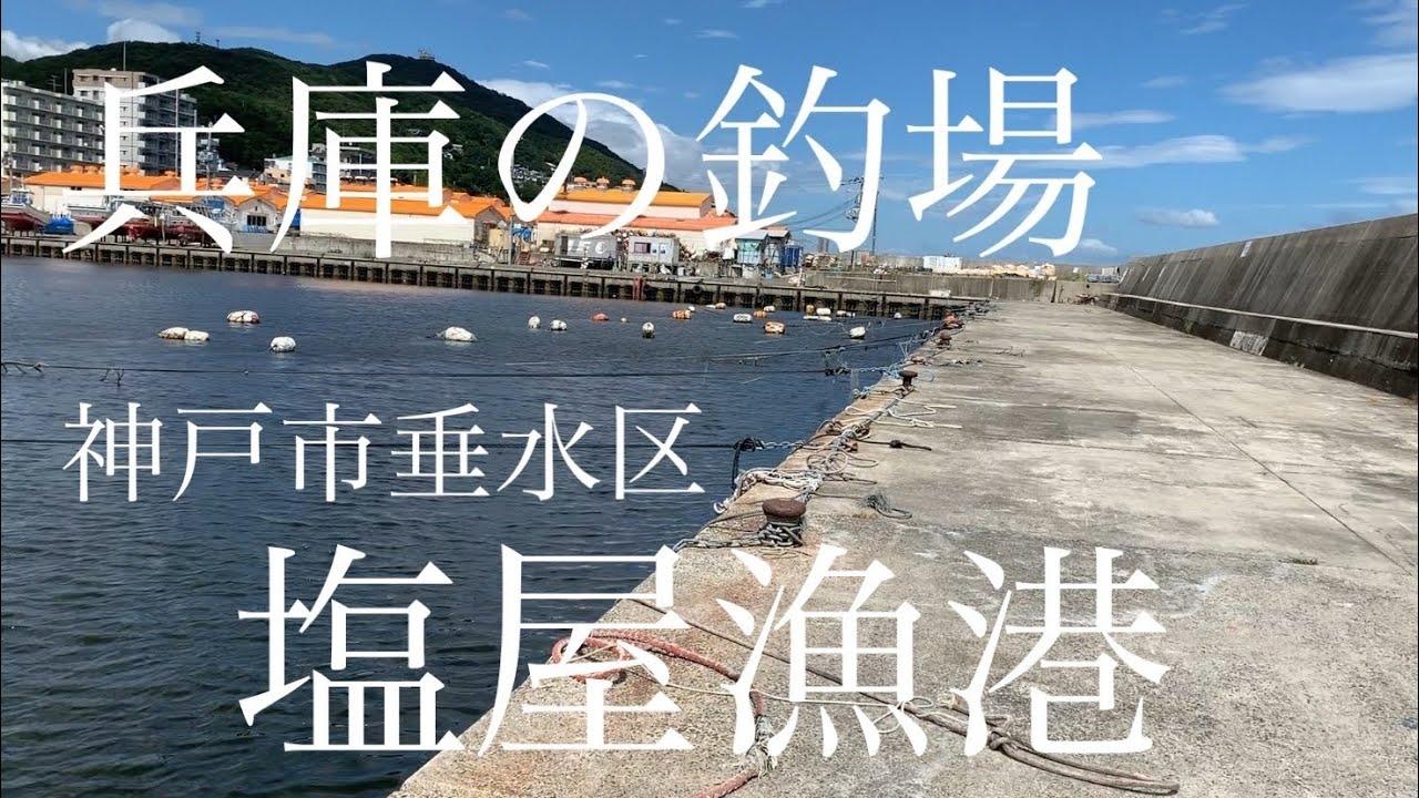 【釣場紹介】塩屋漁港 神戸市垂水区