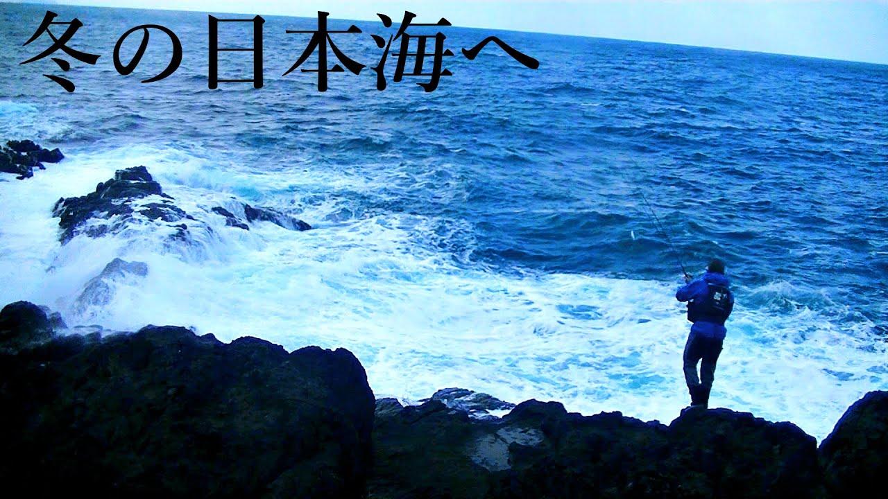 【島根】ヒラスズキを釣りたい男、冬の日本海の荒波に挑む