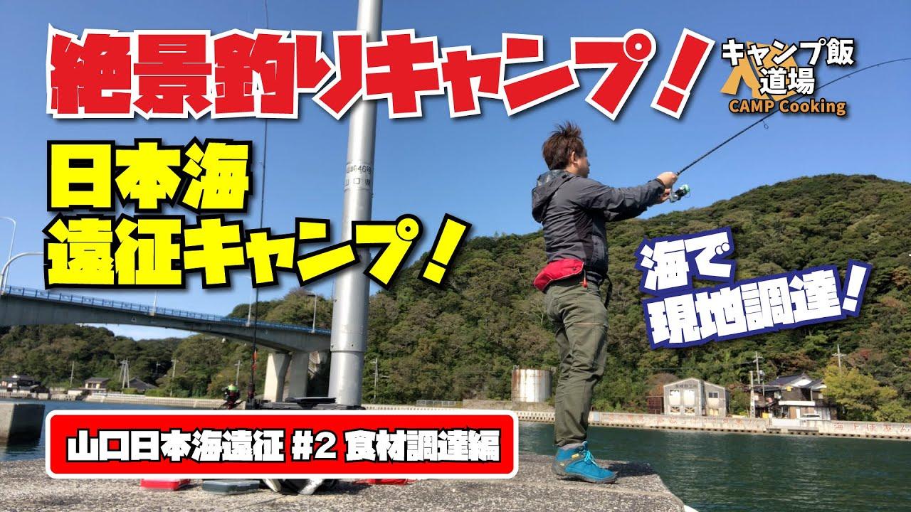 絶景の日本海で釣りキャンプ!」 現地調達編