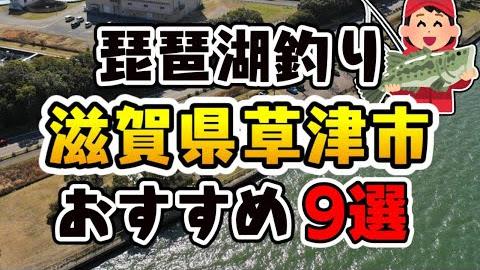 【琵琶湖でバス釣り】『滋賀県草津市』おすすめ釣りスポット9選