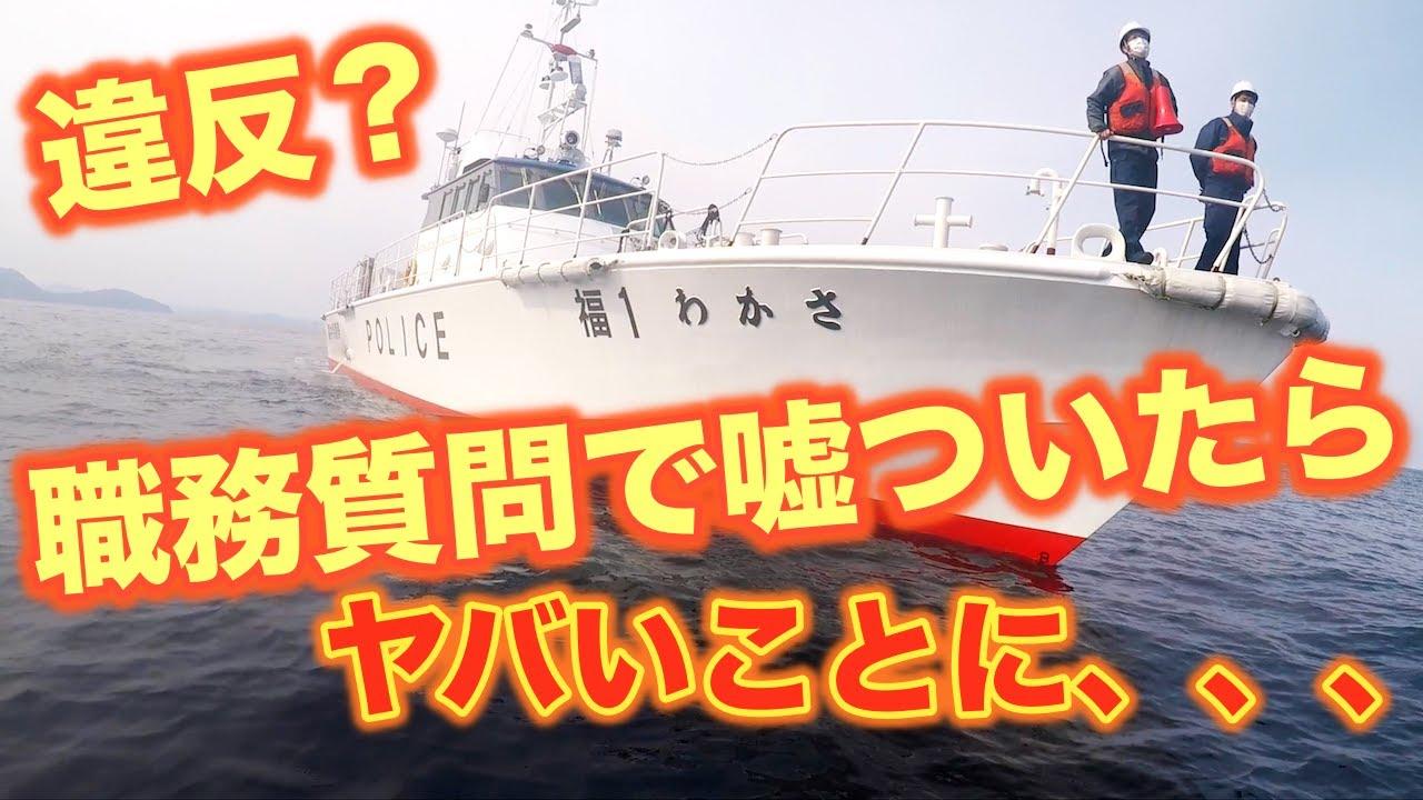 警告?逮捕?2馬力ゴムボートで釣りしていたら、福井県警察に。。。