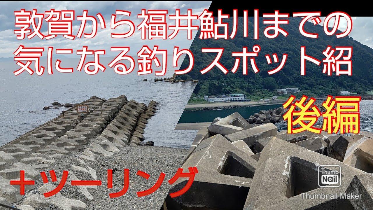 敦賀から福井鮎川まで気になる釣りスポット紹介