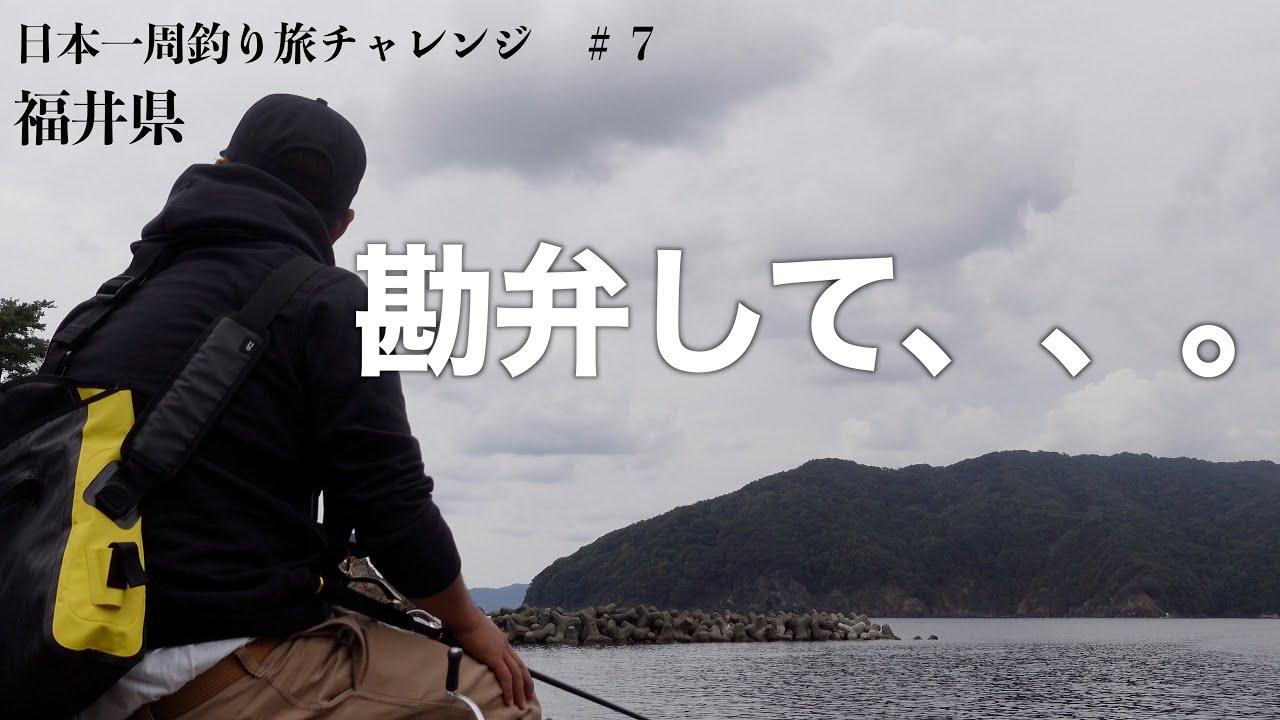 大漁の代償【日本一周釣り旅チャレンジ】