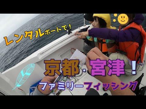 【レンタルボート】宮津、家族でボートレンタルして釣り!2020・NOV