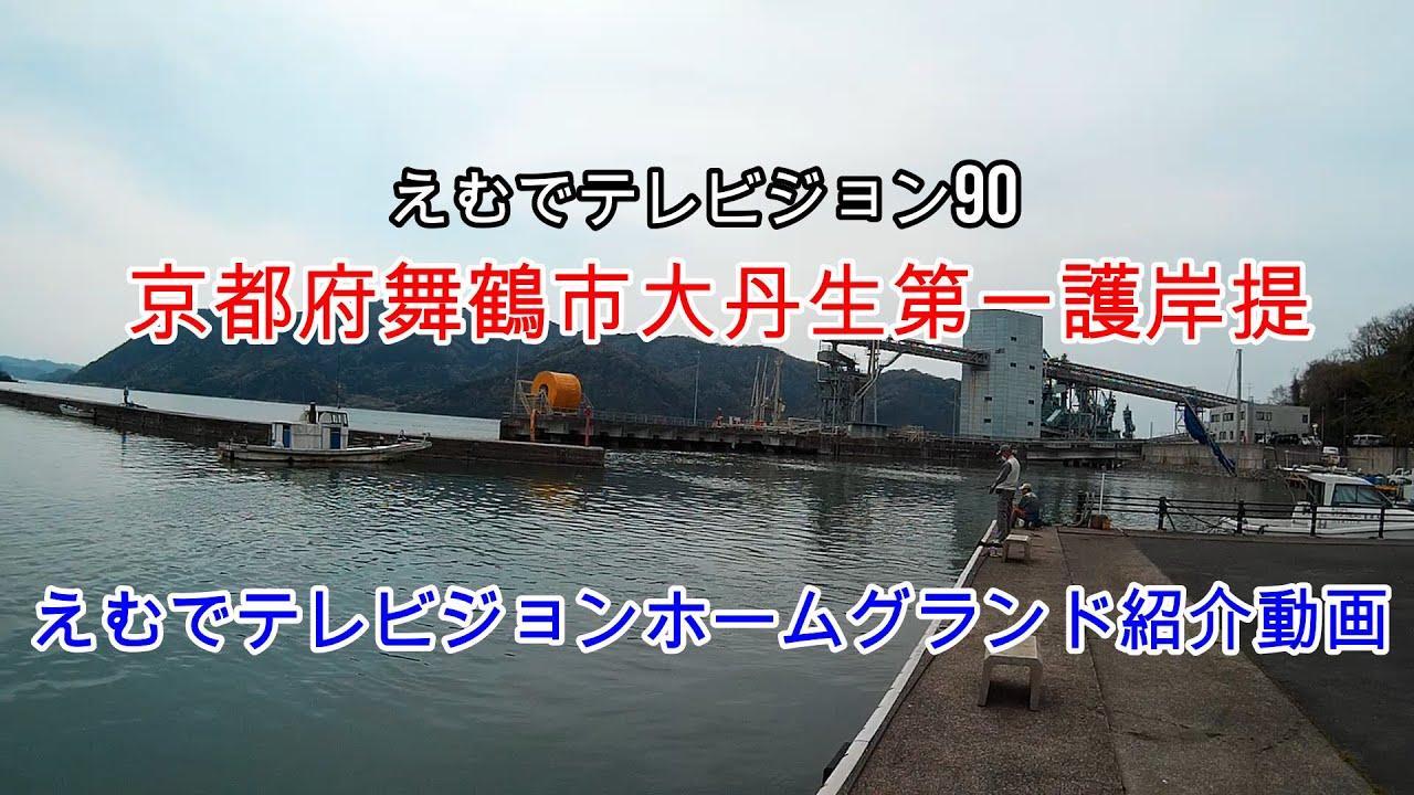 京都府舞鶴市の釣り」大丹生第一護岸提