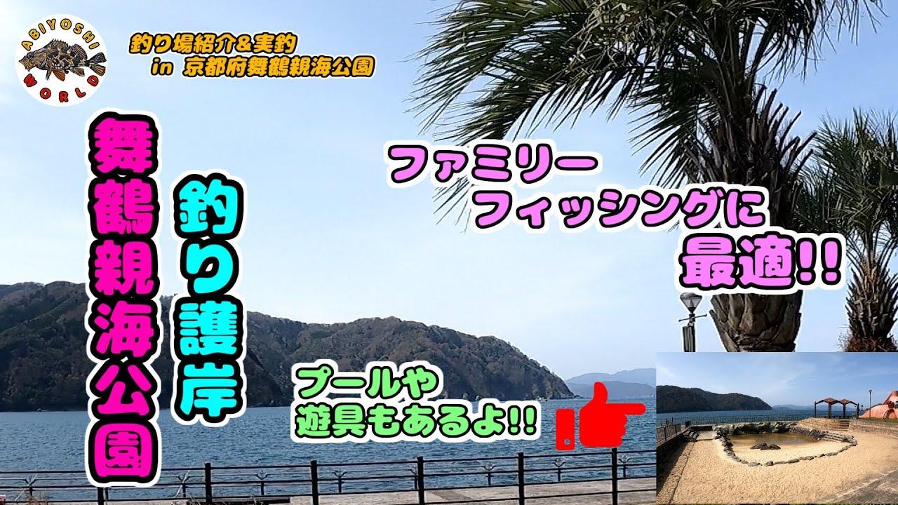 京都府舞鶴親海公園
