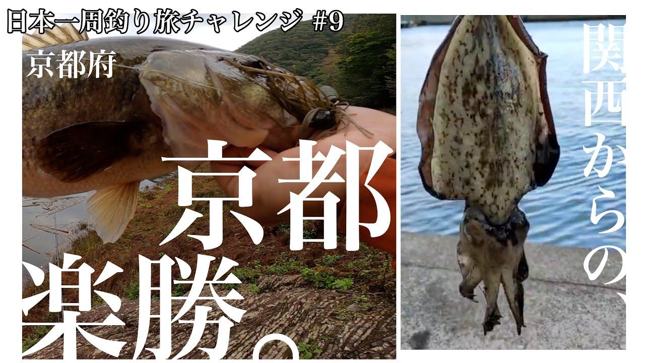 大野ダム&日本海【日本一周釣り旅チャレンジ】