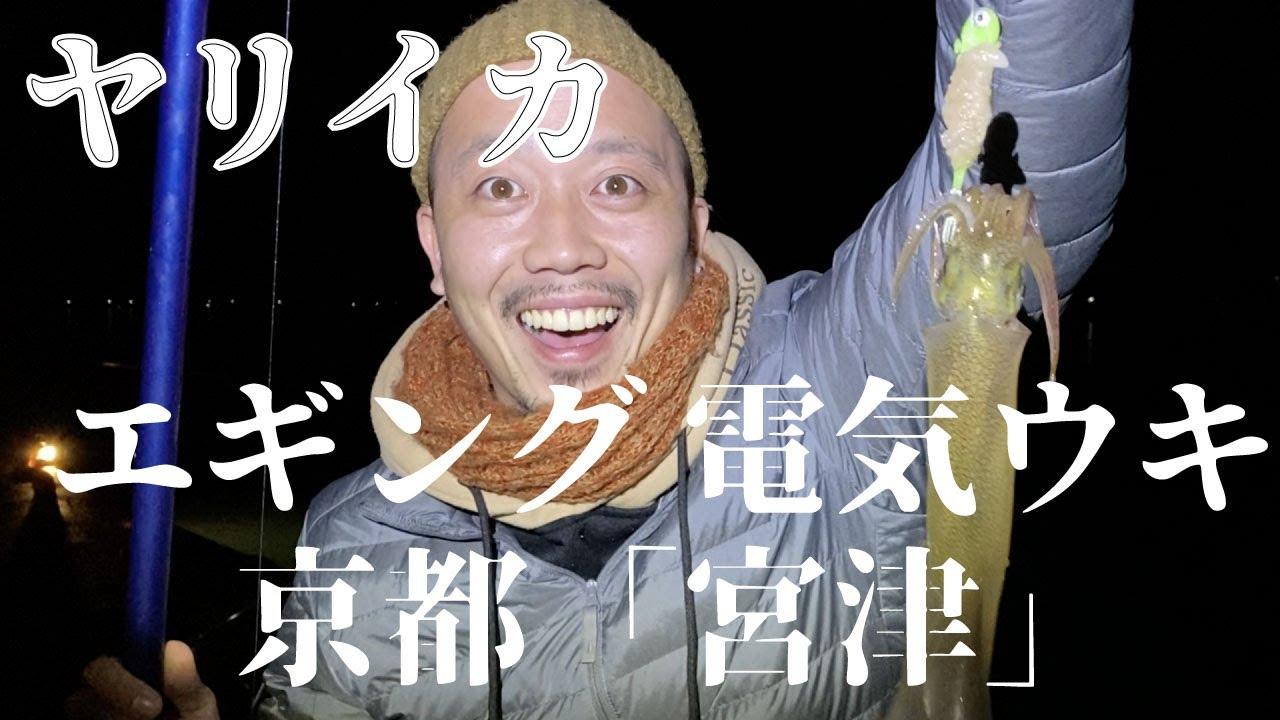 真冬のヤリイカ釣行。京都「宮津」