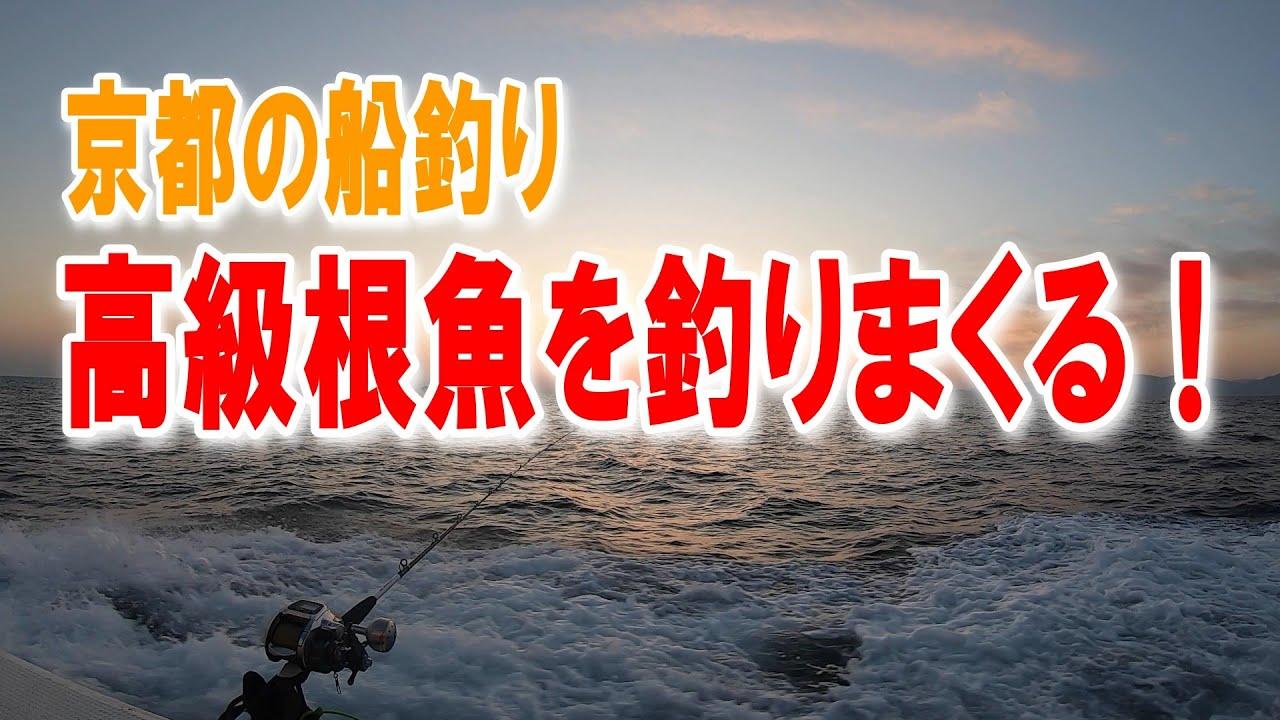 冬の京都で船釣りカサゴ・鬼カサゴの数釣り便は爆釣モード!2021 2 22