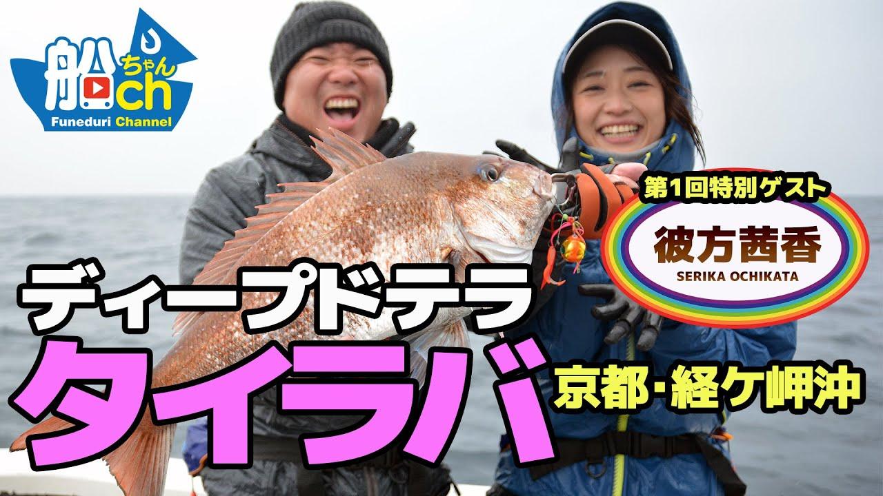 ディープドテラタイラバin京都・経ケ岬沖
