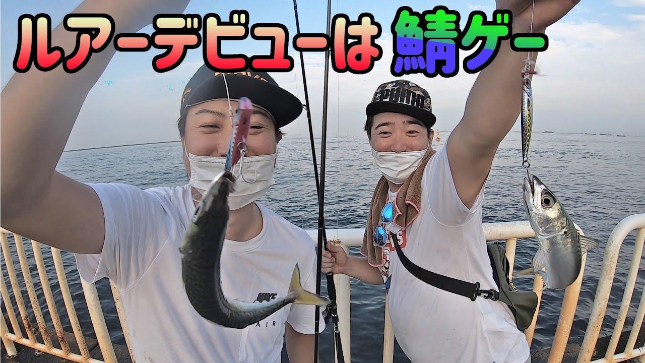 【南港魚釣り園】大阪近郊から一番近い海釣り公園【ショアジギング】