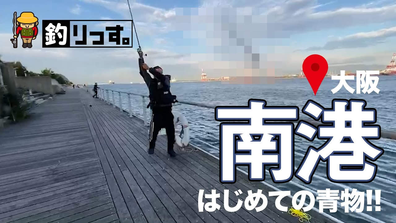 大阪・南港を攻める!! はじめての青物でウキウキ!!