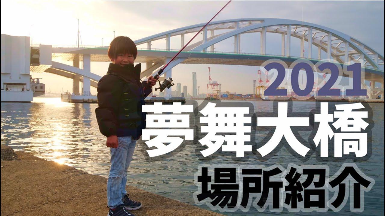 車横付け可能!大阪夢舞大橋の場所紹介!