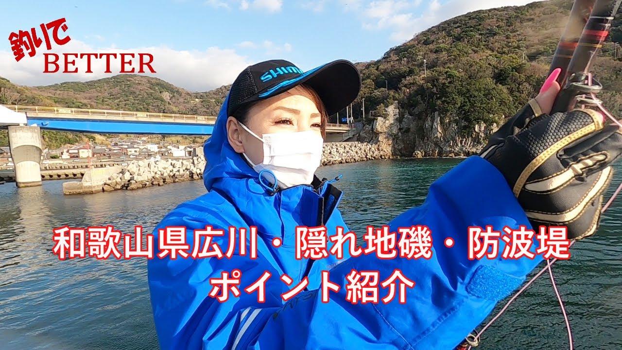 広川町・磯釣りガールが紹介する隠れ地磯・防波堤紹介