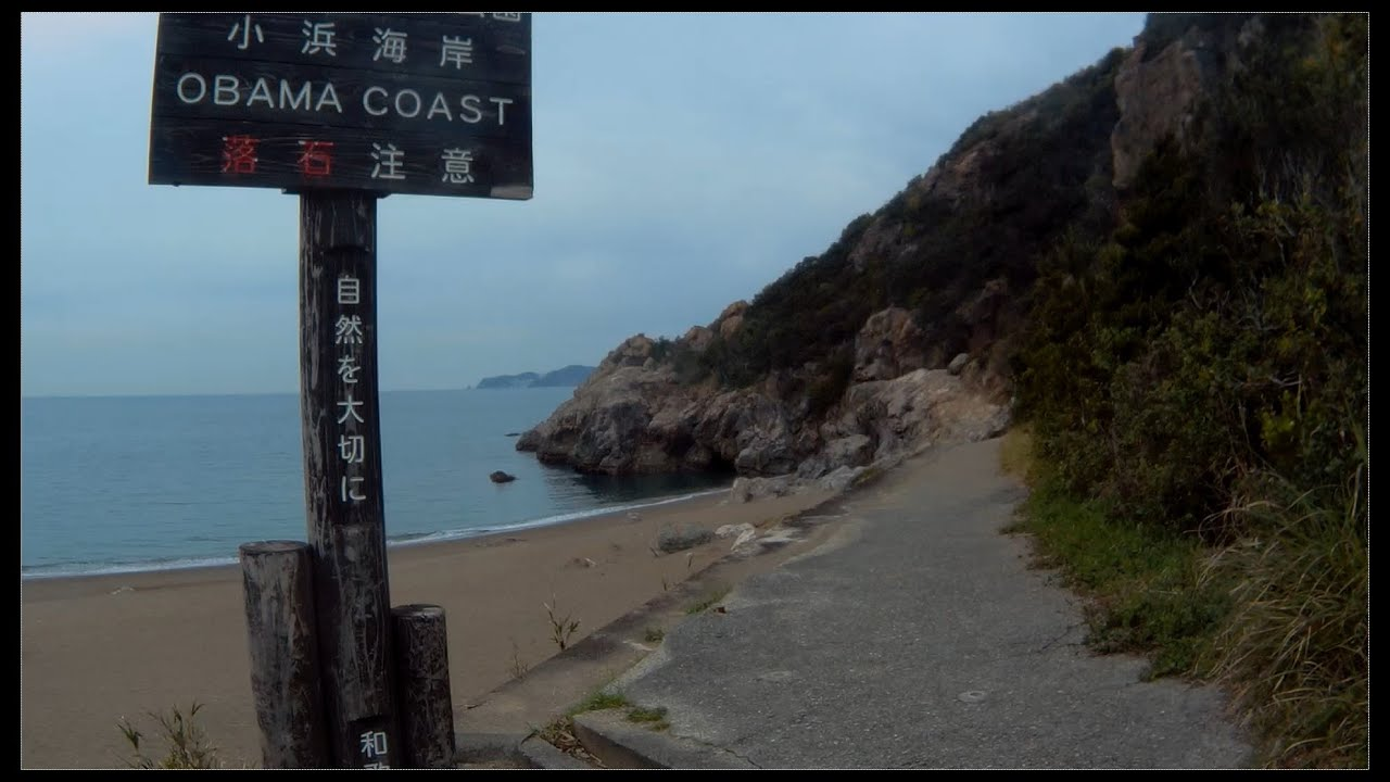 中紀にある小浜海岸横の地磯