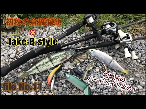 初秋の倉橋溜池【バス釣り】初場所で琵琶湖の釣りが通用するのかやってみた
