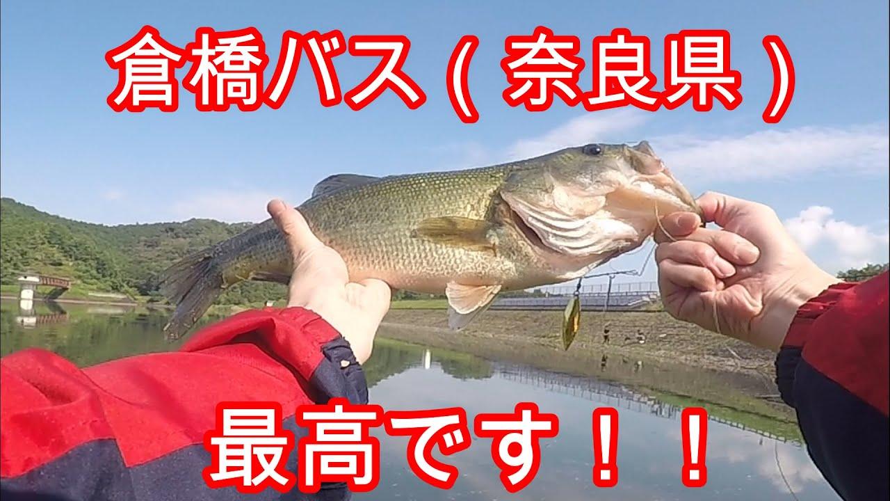 【バス釣り】倉橋ため池