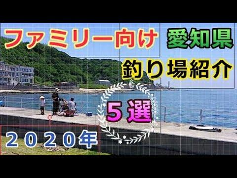 釣り場紹介5選/2020年・ファミリー向け&家族連れ向け
