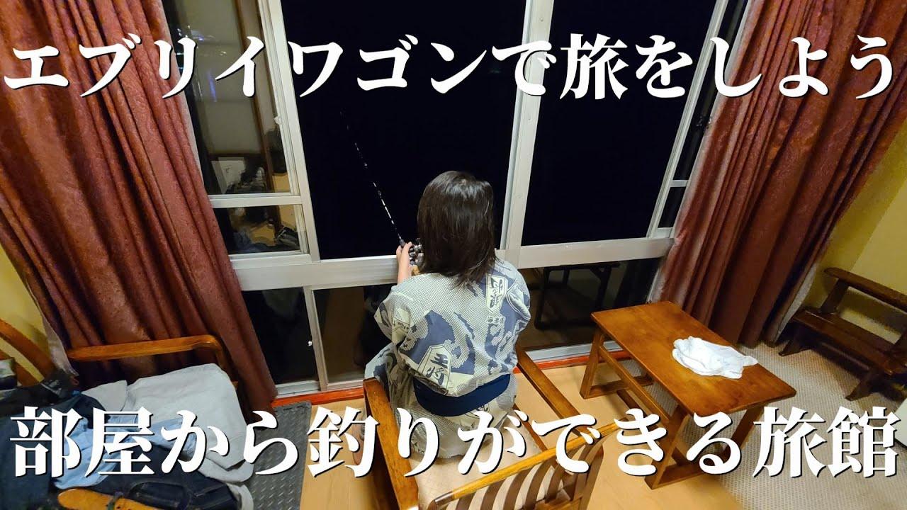 部屋から釣りが楽しめる⁉三重県伊勢の旅館