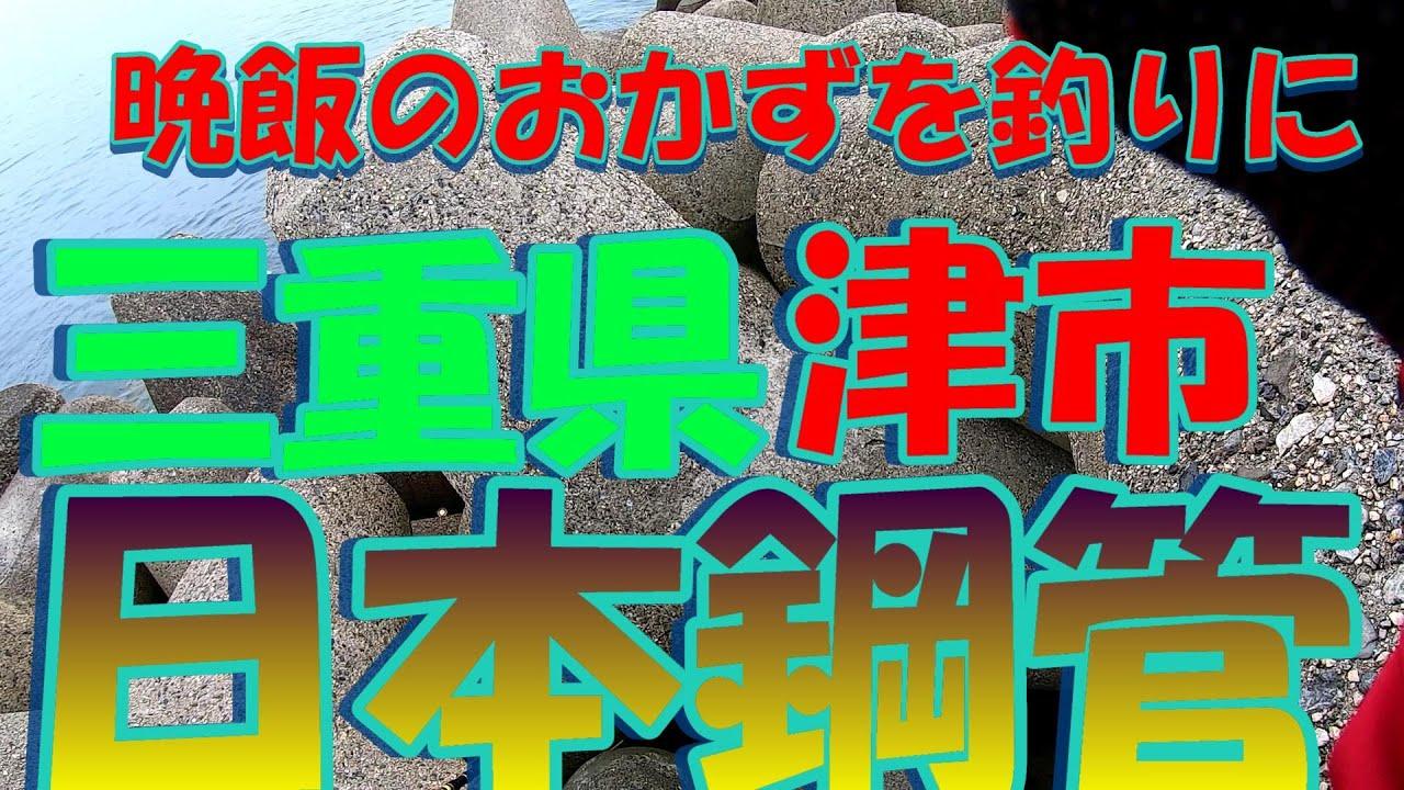 【津市】日本鋼管で穴釣り 2021年3月7日