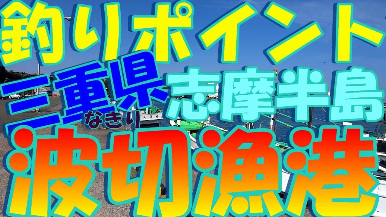 【釣りポイント】波切漁港(なきり漁港)2021年2月下旬