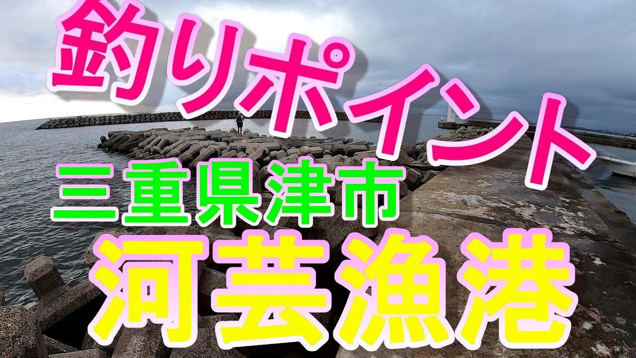 【津市】釣りポイント河芸漁港2020年9月6日