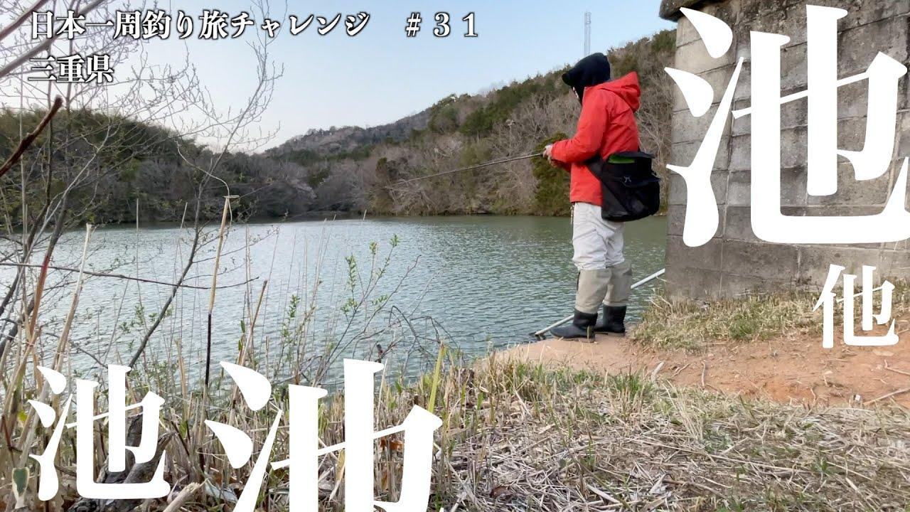 溜め池めぐりの大冒険
