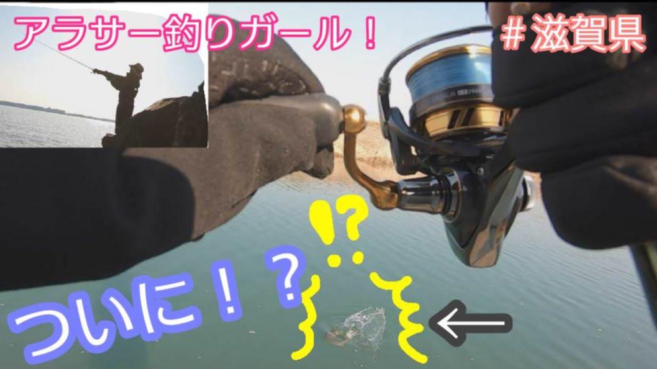 【釣りガール】滋賀県の川でついに・・・!?