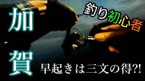ルアー釣り シーバスin加賀〜朝マズメサーフでサイレントアサシンを連投してみた〜